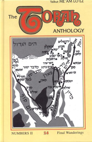 Meam Loez Torah Anthology (14): Numbers II