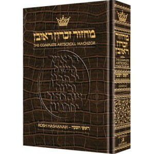 Machzor Rosh Hashana Ashkenaz - Brown Leather