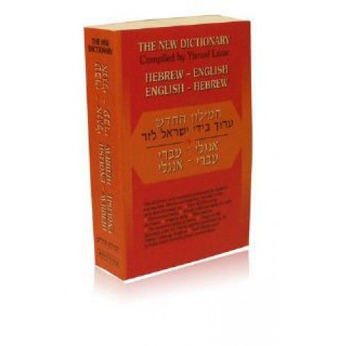 Lazar Hebrew-English / English-Hebrew Dictionary